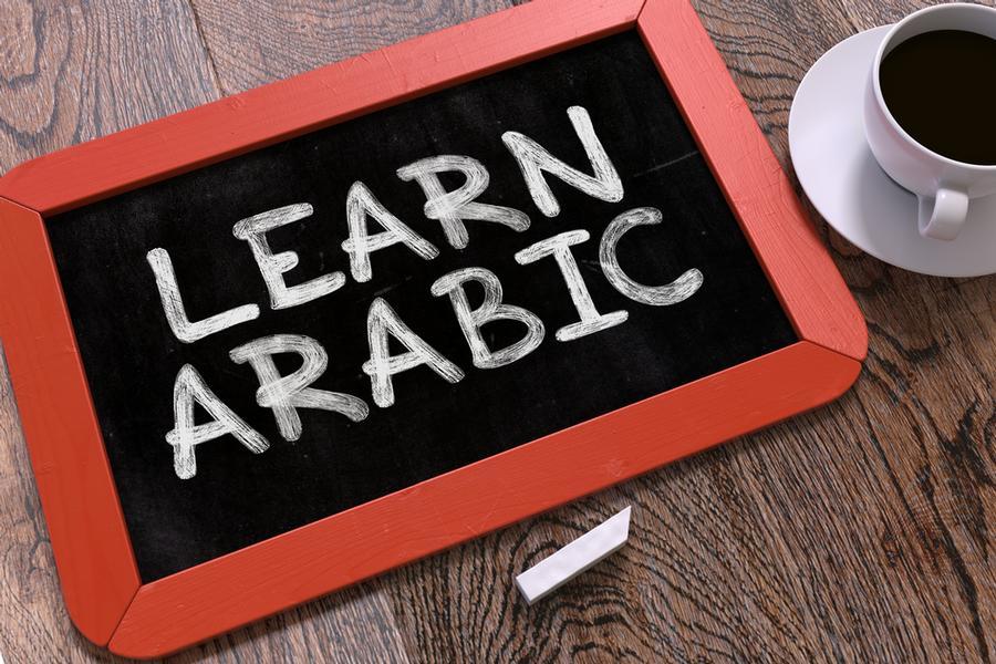 Mudah Belajar Bahasa Arab Disini